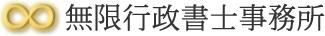 福岡・北九州で行政書士をお探しの方!無限行政書士事務所へようこそ!