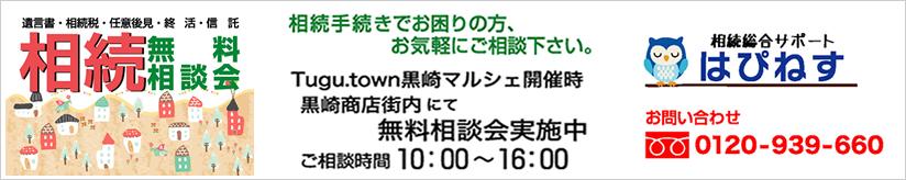 Tugu.town黒崎マルシェ相続無料相談会